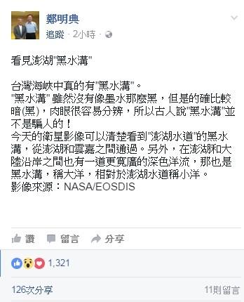鄭明典今撰文指出,台灣海峽中真的有黑水溝。(圖擷取自鄭明典臉書)