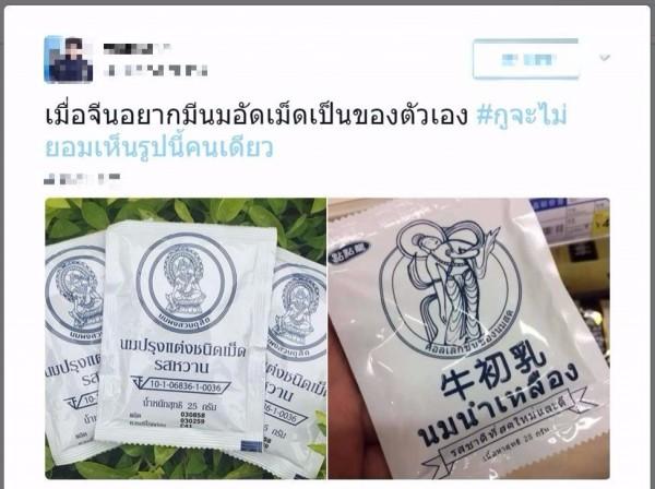 近日網友指出有中國仿冒泰國皇室產品,皇家牛乳片出現山寨版,令泰國網友嘩然。 (圖擷取自推特)