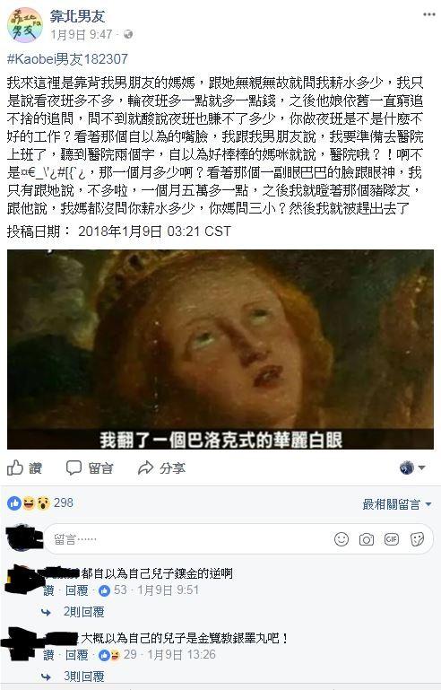 女網友抱怨男友母貼文,不少網友看完表示深有同感,紛紛留言力挺她。(圖截自「靠北男友」社團)