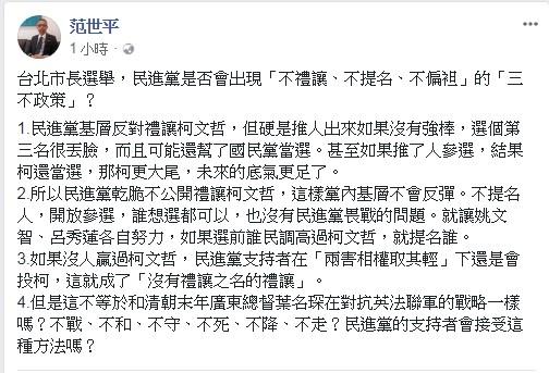 師大政治系教授范世平在臉書上推測,面對柯文哲,民進黨可能提出「不禮讓、不提名、不偏袒」政策。(圖片擷取自范世平臉書)