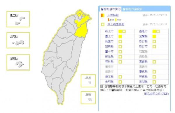 氣象局在凌晨3時35分發布新北市、基隆市、台北市、宜蘭縣大雨特報。(圖取自氣象局)