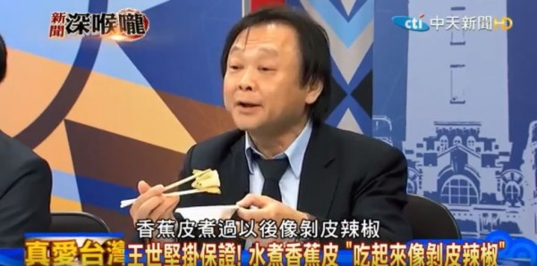 王世堅吃帶皮水煮香蕉表示,「香蕉皮煮過以後像剝皮辣椒,滿好吃的」,王還對其他來賓說「你不吃皮,皮給我」。(圖擷取自中天新聞台)
