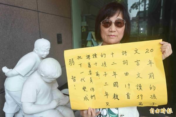 中華語文教育促進協會理事會譚家化等多位教師到教育部課審會大會外抗議,表達搶救文言文的立場。(記者廖振輝攝)
