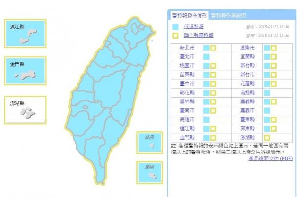 氣象局下午3時50分對全台除澎湖縣外的21縣市持續發布低溫特報。(擷取自中央氣象局)