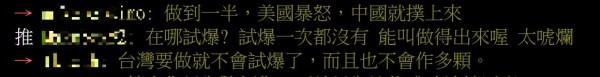 網友認為若台灣製造核彈,美中會共同施壓。(翻攝自PTT)