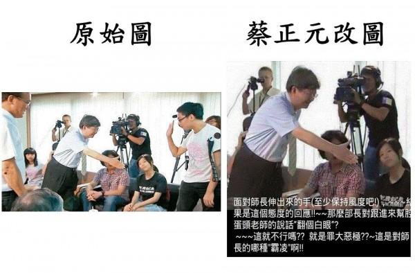 蔡正元日前自行修圖,意圖抹黑學生不知禮節,卻被網友找出原圖打臉。(圖截取自PTT)