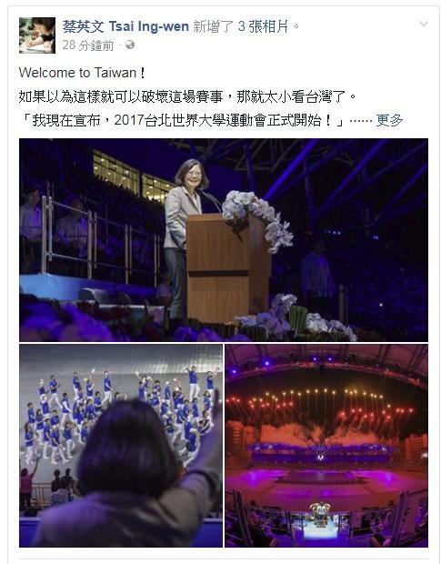 蔡英文晚上在臉書貼文,表示如果以為這樣就可以破壞賽事,就太小看台灣了。(圖擷自臉書)