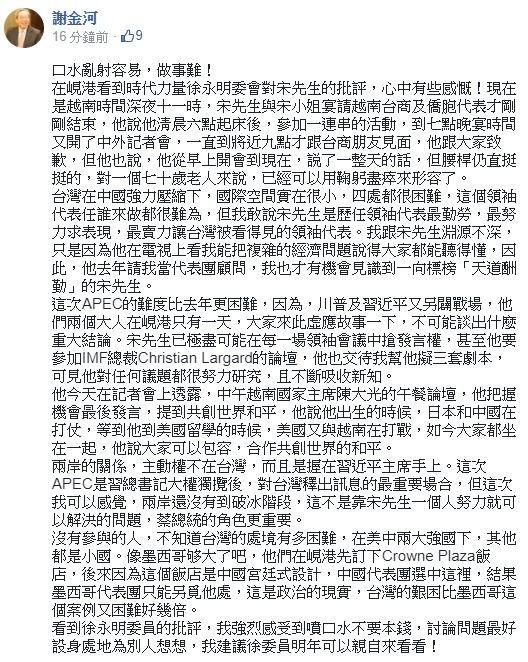 在代表團否認後,謝金河將習近平讚宋楚瑜演說是「Good Speech」段落刪除。(圖擷自謝金河臉書)