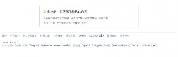製作廠商辯稱是「不小心加到過期原料」,但蝦味先臉書專頁卻被發現早已緊急關閉。(圖擷自臉書)