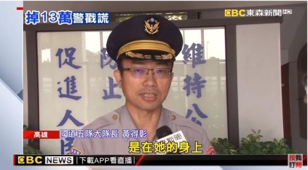 警方表示,會再請鍾婦到派出所說明。(圖擷取自東森新聞)