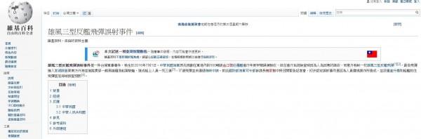 《維基百科》網站也記錄這起事件,詳細載明誤射的經過。(圖擷自維基百科)