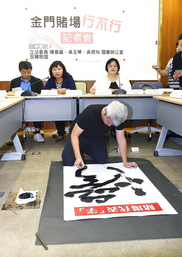 Anti-Gambling Legislation Alliance director Ho Tsung-hsun yesterday writes the Chinese character which means