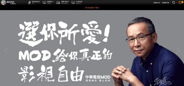 中华电信MOD断讯事件再起,虽然台湾互动恢复MOD的44个频道,但练台生认为未经其他营运商同意就逕自恢复上架,有违原则,向NCC检举。(图撷取自中华电信MOD官网)
