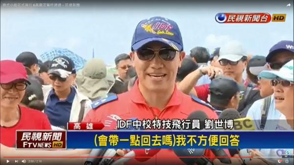 媒體詢問飛官,岡山最有名的是羊肉、蜂蜜、豆瓣醬,會帶一點回去嗎?IDF中校特技飛行員劉世博尷尬表示:「這個我不方便回答。」(圖截取自民視新聞)