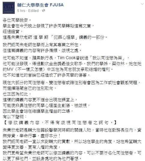 輔仁大學於臉書PO文回應歧視同性戀的講義內容,要求老師修改。(擷取自網路)