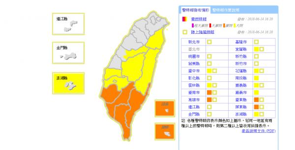 中央氣象局在今天下午4時20分針對台南市、高雄市、台東縣與屏東縣發布豪雨特報,另對台中等8縣市發布大雨特報。(圖擷取自中央氣象局)