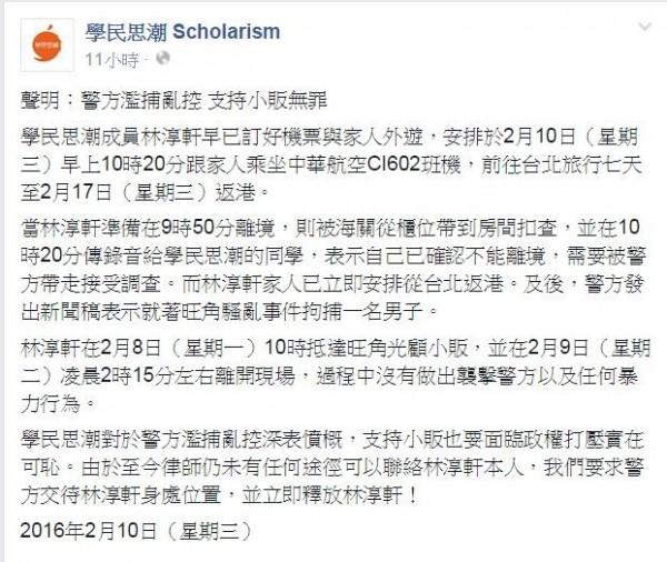 針對此事,林淳軒所屬的學民思潮發生聲明,呼籲警方放人。(圖擷取自學民思潮臉書)