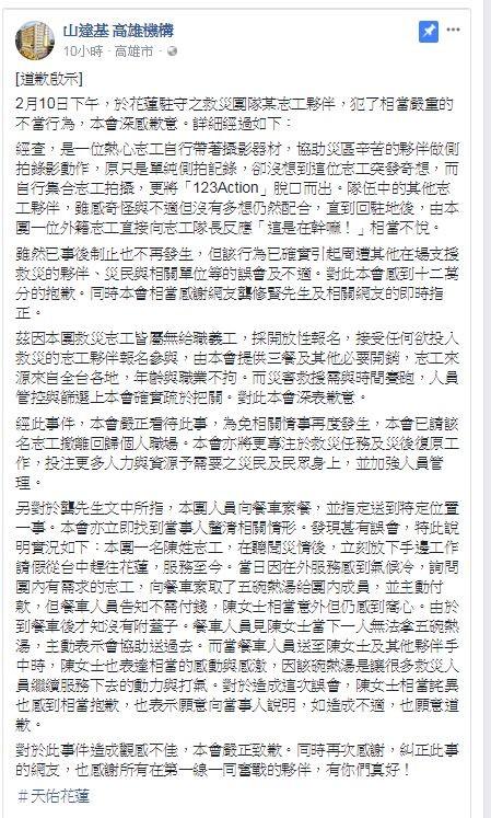 山達基高雄機構發出道歉聲明。(圖擷取自山達基高雄機構臉書粉專)