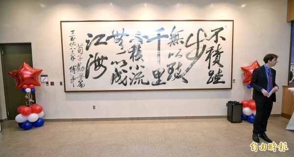 A cursive calligraphic work by Fu Shen is displayed inside the new American Institute in Taiwan compound in Taipei's Neihu District yesterday.