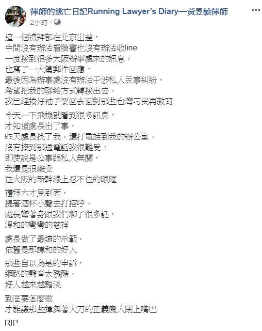 律師黃昱毓在臉書發文悲痛表示,「希望那些揮舞著大刀的正義魔人閉上嘴巴」。(圖擷取自黃昱毓律師臉書)