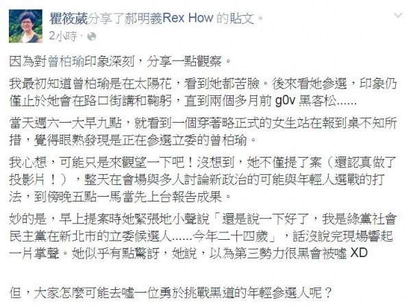 零時政府(g0v)共同創辦人瞿筱葳,表示兩個月前看到立委候選人曾柏瑜現身在黑客松,熱忱地與社群分享政治理念。(翻攝瞿筱葳臉書)