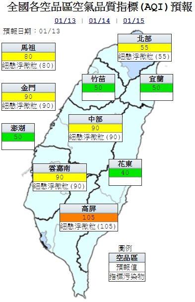 高屏局部地區風速相對遲緩,空氣品質達「橘色提醒」;北部、中部、雲嘉南空品區及馬祖、金門則為「普通」等級,其餘地區空氣品質皆良好。(圖取自中央氣象局)