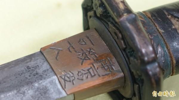 呂嫌砍殺憲兵的武士刀,刀柄印有「南京役一○七人」。(資料照,記者劉慶侯攝)