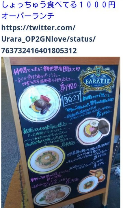 日本網友找出女高中生的推特網站,發現許多破千日幣的美食食記。(圖擷取自dokujyoch網站)
