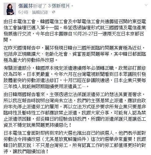 張麗芬在臉書上指出,應該要禁止派遣,由政府率先停止派遣勞工的雇用,再立法逐步要求企業,只要是非臨時性工作,都應該禁止派遣。(圖片擷取自張麗芬臉書)