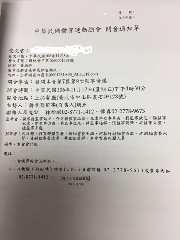 台北市議員梁文傑曾指出,體育總會舉辦的孝親活動發送魚翅餐券,餐券所屬的上品魚翅餐廳,老闆就是張朝國的兒子,儼然共犯結構。(圖擷取自批踢踢)