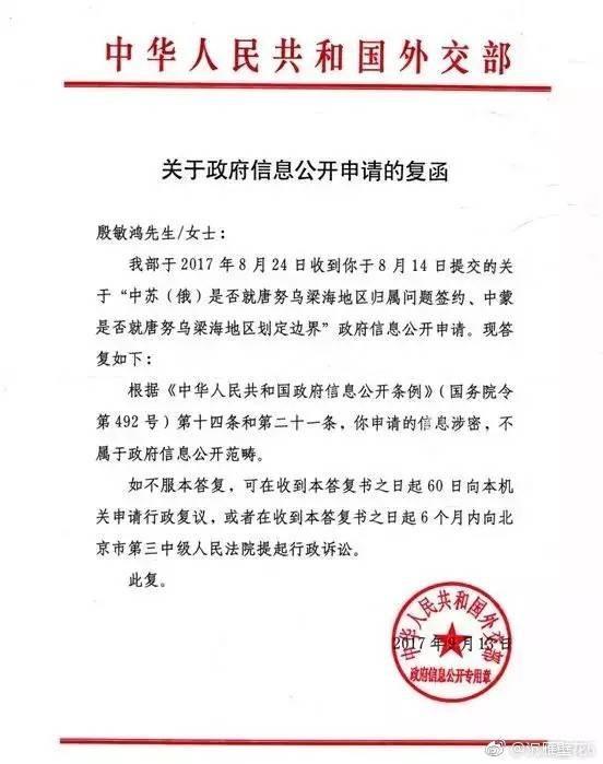 去年9月,中國外交部以殷敏鴻申請的資訊涉密,不屬於政府資訊公開範疇為由拒絕答覆殷敏鴻。(圖擷取自推特)