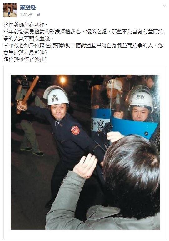 太陽花學運期間,許多參與的民眾遭到警察狠K。昨日反年改的抗議活動中,群眾出手攻擊立委及縣市首長,讓圖文創作者在網路上刊登「尋人啟事」。(圖擷取自蕭瑩燈臉書頁)