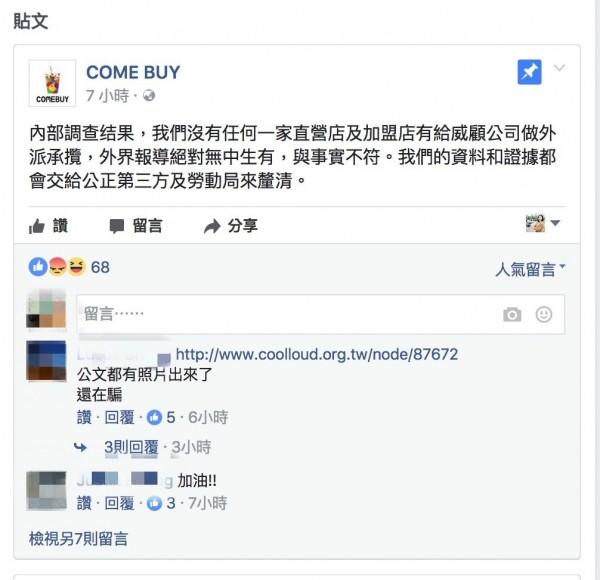 北市勞動局表示,截至昨日下班前,尚未收到COMEBUY資料與證據。(記者陳紜甄翻攝)