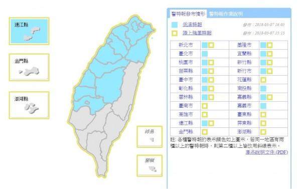 15縣市發布低溫特報,明日全台氣溫驟降,提醒民眾注意保暖。(圖擷自中央氣象局)