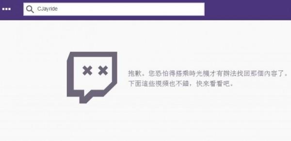 CJayride的直播頁面今日(14日)遭封鎖。(圖擷自Twitch)