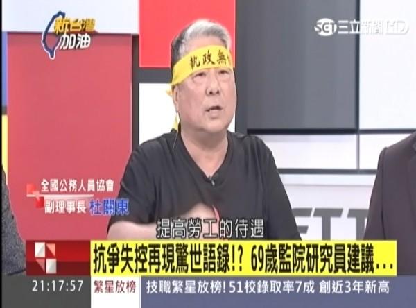 杜關東接著說,若是他來改革就是「加法改革」,提高勞工待遇。(圖擷取自新台灣加油)