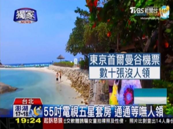 世大運抽獎活動,許多大獎都沒人來領,像是55吋電視、來回機票以及五星級飯店套房。(圖擷取自TVBS)
