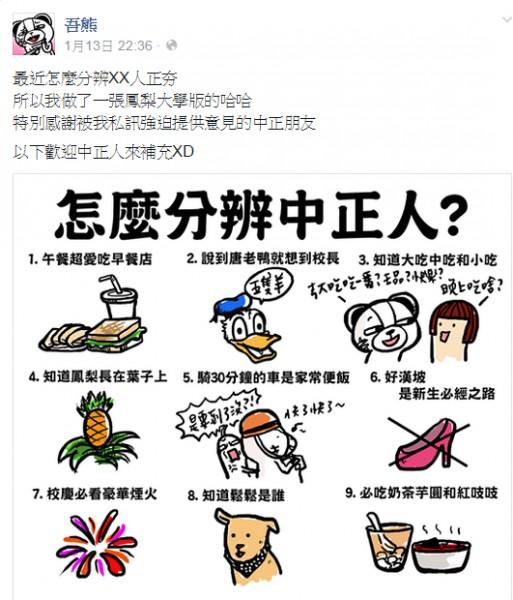 臉書吾熊將中正大學學生的特點畫圖整理,分享給大家討論。(圖擷取自臉書 吾熊粉絲專頁)