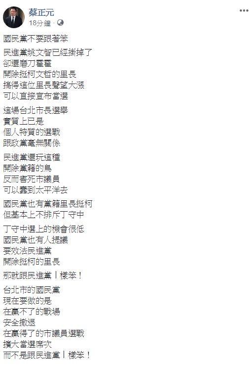 國民黨前立委蔡正元說,國民黨在台北市要做的,是要在「贏不了的戰場安全撤退」。(圖擷自蔡正元臉書)