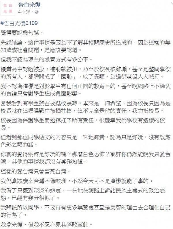 光復中學學生認為政府對校方的懲處不公。(圖擷取自臉書粉絲團「告白光復」)