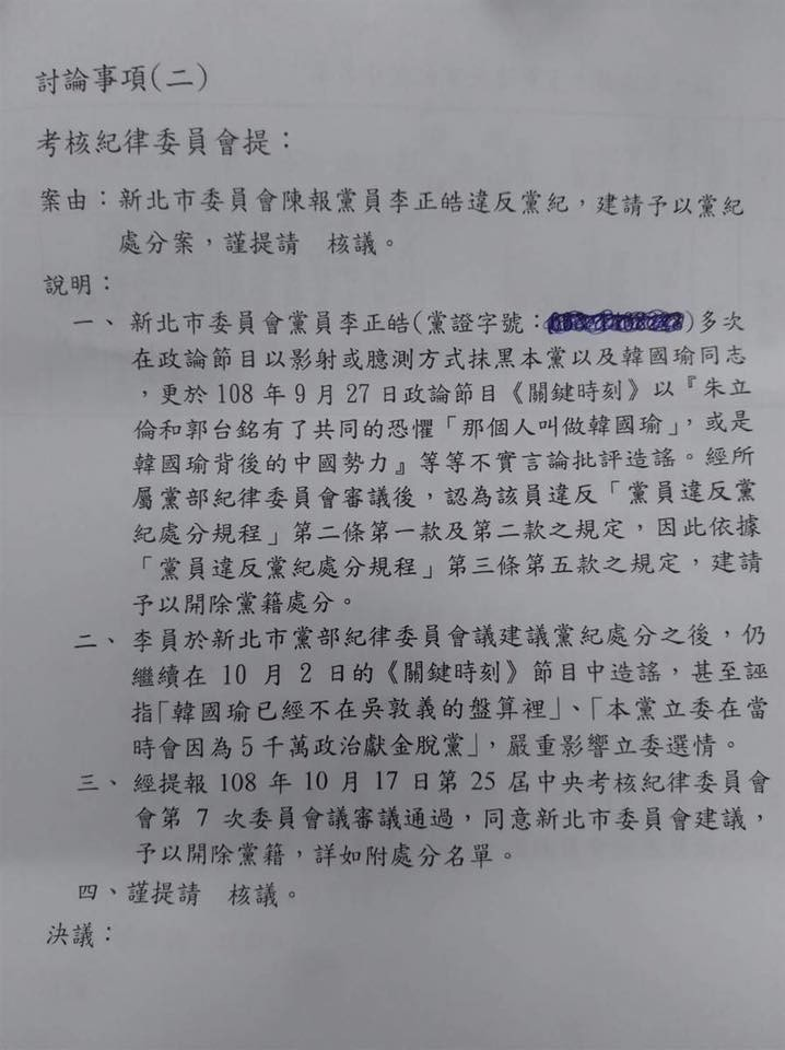 藍營內部公文指控李正皓針對韓國瑜發表不實言論,嚴重影響國民黨選情。(圖擷取自黃創夏臉書)