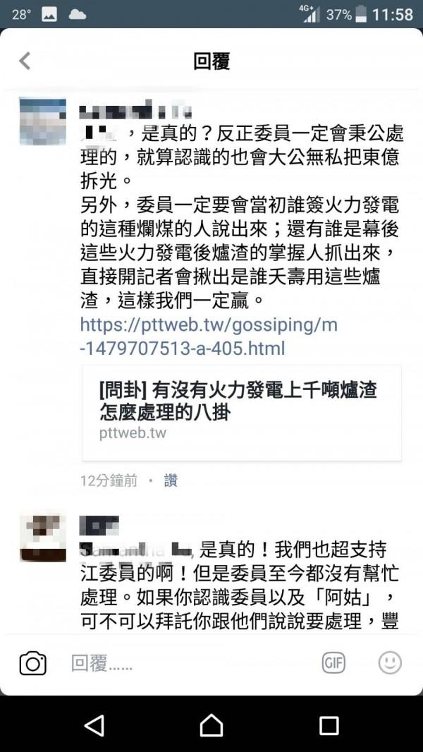 民眾在江啟臣臉書留言,希望他能秉公處理,把東億全拆,有人附和,但留言全遭刪除。(民眾提供)
