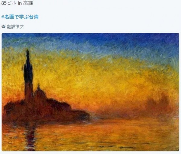 看名畫學台灣-高雄的85大樓。(翻攝自推特)