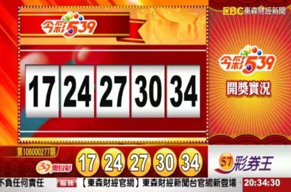 今彩539、39樂合彩開獎獎號。(圖擷取自東森財經新聞台)