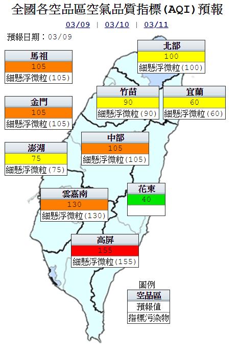 明天各地空氣指標圖。(圖擷自氣象局)