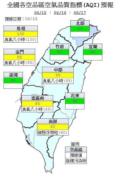 空氣品質方面,北部、竹苗、宜蘭、花東及澎湖地區為「普通」;其餘地區則為「良好」。(圖擷自中央氣象局)