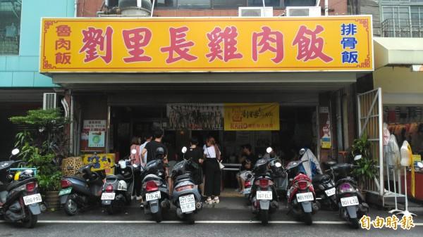 劉里長雞肉飯在地人、外地客都愛吃。(記者王善嬿攝)