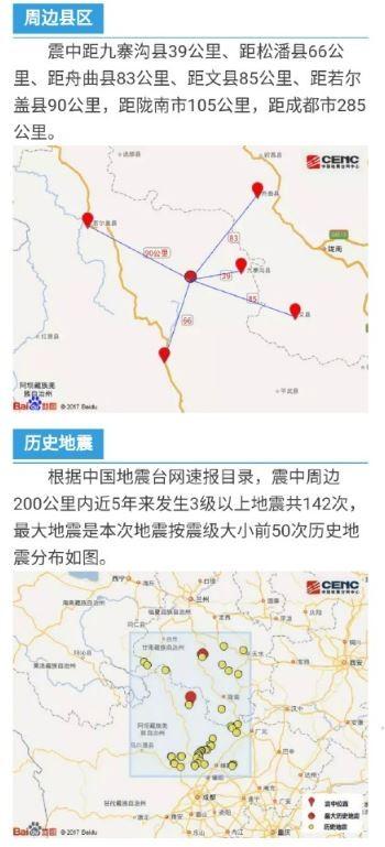 新聞內容參考了8項數據分析,且有搭配圖說(圖擷取自《中國地震台網》)