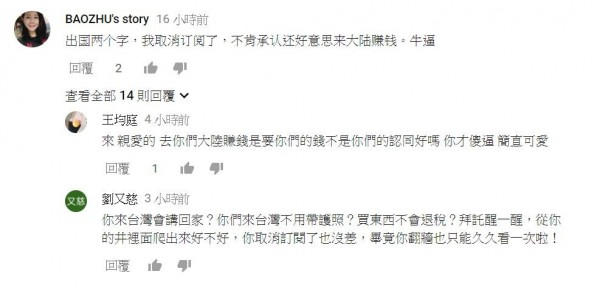 中國網友表示,出國兩個字,我取消訂閱了,不肯承認還好意思來中國賺錢,牛逼。(圖擷取自YouTube)