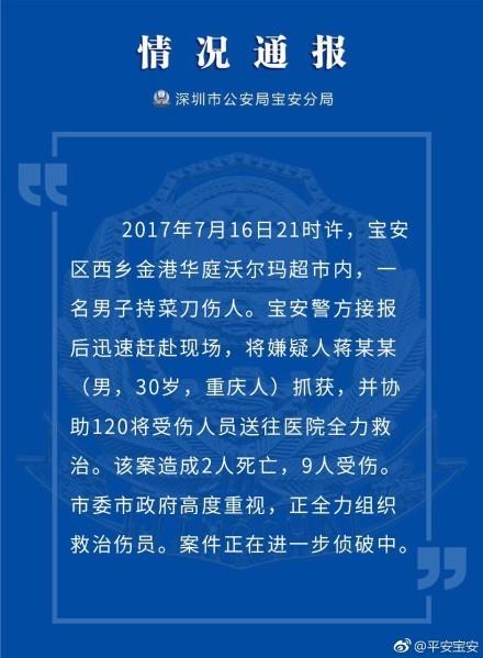 深圳公安表示,已逮捕一名30歲、來自重慶的蔣姓男子。該案造成2人死亡、9人受傷。(圖取自微博)